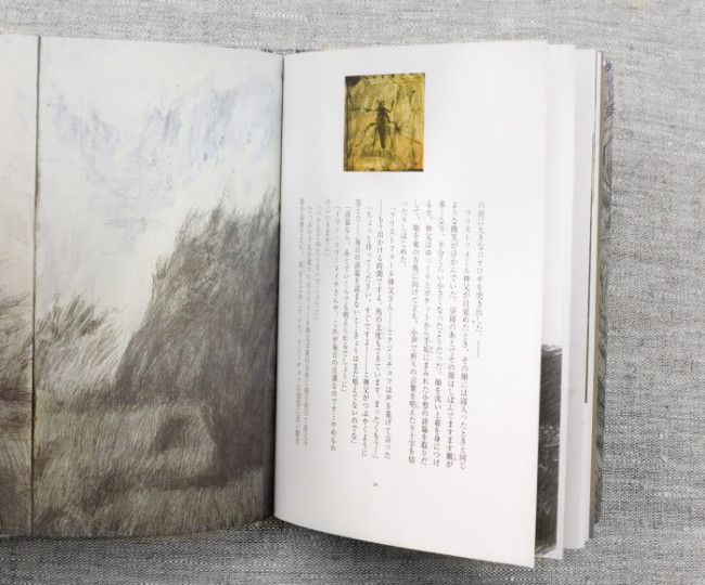 Anton Chekhov. The steppe. Japanese edition by Publisher Michitani Co. Ltd. Тоkyo, 2011